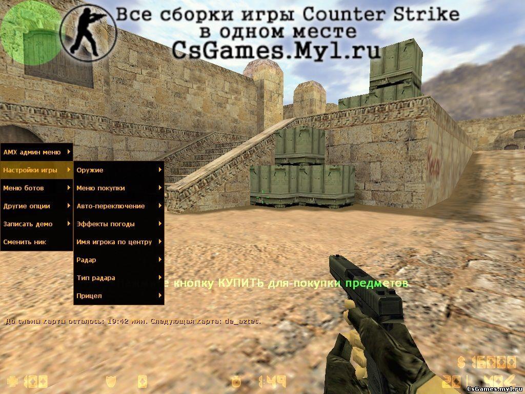 Counter Strike 1.6 - Русская версия - Скриншот 2